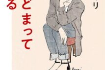【今週の読みたい本】ヤマザキマリがコロナで「たちどまって考えたこと」を綴った新書など4冊