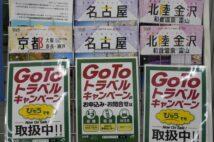 Go Toトラベルの賢い活用術 もっともお得なのは「1泊4万円の旅」