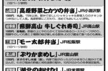 松阪牛、かにめし… 1000食以上食べたマニアが厳選!「おすすめ駅弁」10選