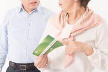 女性誌読者が懸念する「夫の親族」との関係 提示される解決策は?