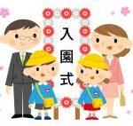 満何歳から?幼稚園入園の年齢をわかりやすく説明します。2年保育、3年保育・・・