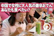 【動画】中国で女性に大人気の激辛おでん、あなたも食べたい?