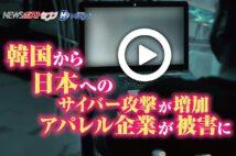 【動画】韓国から日本へのサイバー攻撃が増加 アパレル企業が被害に