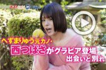 【動画】へずまりゅう元カノ・西つばさがグラビア登場 出会いと別れ