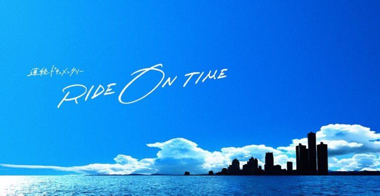 11月にマリウスが「焦りもあった」と語った『RIDE ON TIME』(写真はHPより)