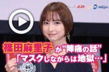"""【動画】篠田麻里子が""""陣痛の話""""「マスクしながらは地獄…」"""