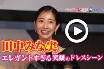 【動画】田中みな実 エレガントすぎる笑顔のドレスシーン