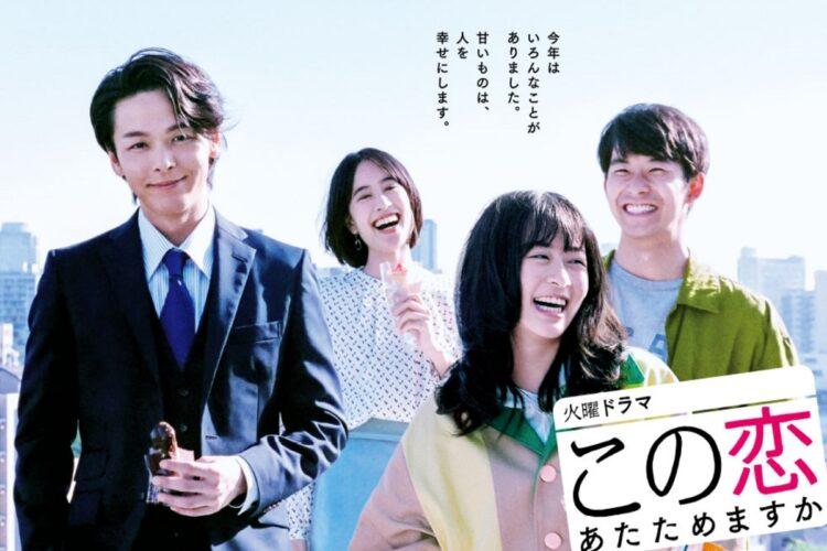 『この恋あたためますか』でクールなやり手社長を演じている中村倫也(左)(写真/公式HPより)