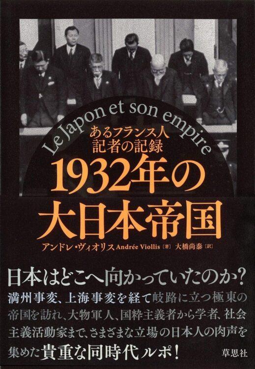『1932年の大日本帝国 あるフランス人記者の記録』著・アンドレ・ヴィオリス
