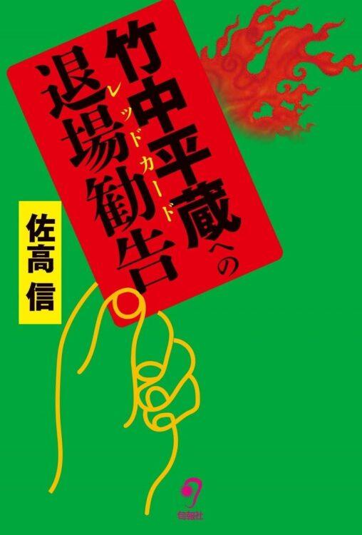 『竹中平蔵への退場勧告』著・佐高信