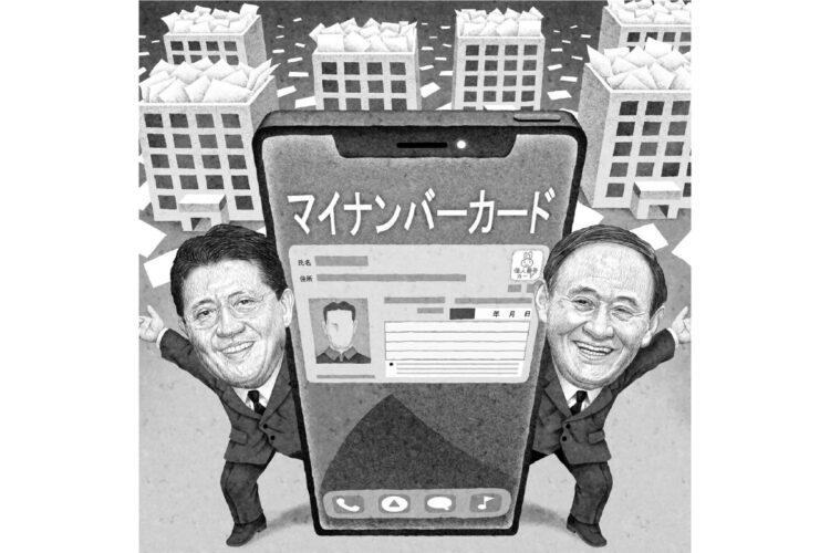 「マイナンバーカード」が厳しい評価にさらされる理由とは(イラスト/井川泰年)