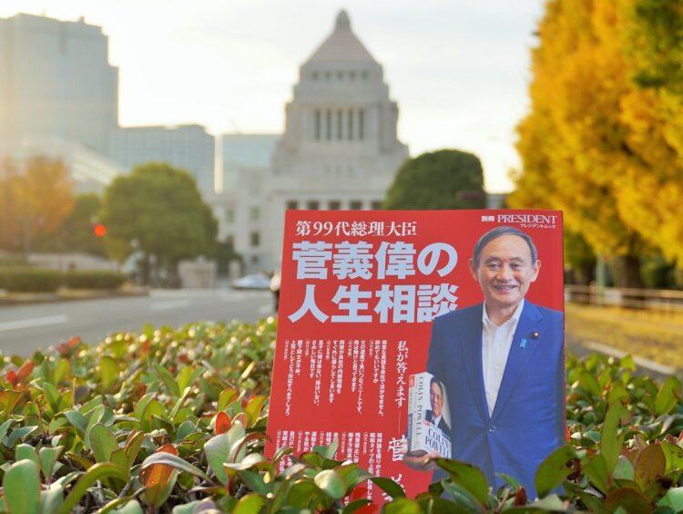 菅首相の姿勢がよく理解できる一冊