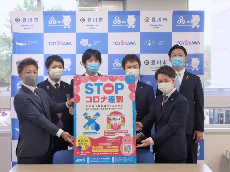 コロナ差別はよくないと誰もが理解しているはずだが。写真は愛知県豊川市・豊川青年会議所による新型コロナウイルスの感染者や濃厚接触者への差別をなくすためのキャンペーンポスター(時事通信フォト)