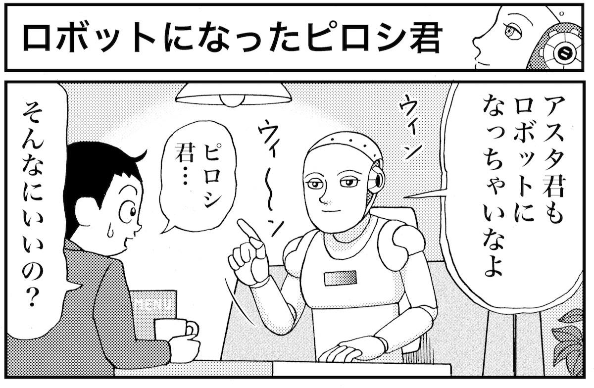 第14話 ロボットになったピロシ君