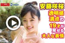 【動画】安藤咲桜 透明感満点の19才が見せる大人な表情