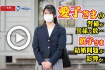 【動画】愛子さまの警備が異様な数…眞子さま結婚問題が影響か