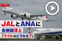 【動画】JALとANAに合併説浮上 「マイルはどうなる?」