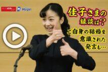 【動画】佳子さまの縁談は? ご自身の結婚を意識された発言も…