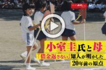 【動画】小室圭氏と母「借金返さない」知人が明かした20年前の原点