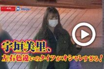 【動画】宇垣美里、左右色違いのタイツがオシャレすぎる!