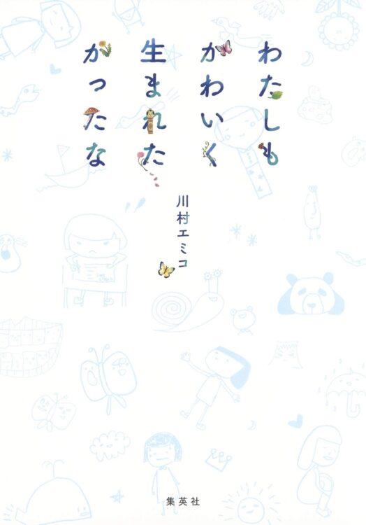 桜木紫乃さんはお笑いコンビ・たんぽぽの本をピックアップ