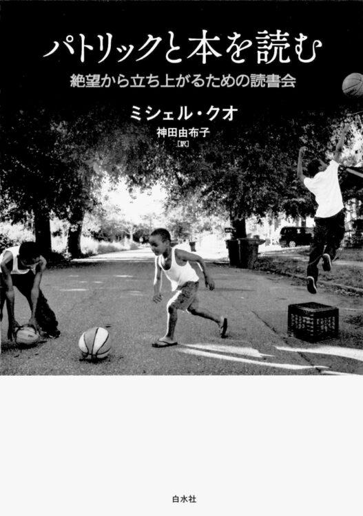 直木賞作家の山田詠美さんが選んだのは『パトリックと本を読む』