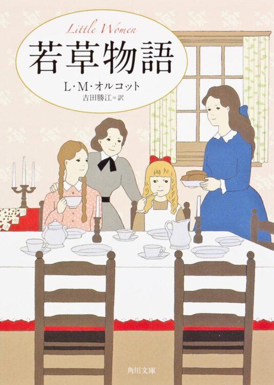 『若草物語』L・M・オルコット 訳・吉田勝江(角川文庫)