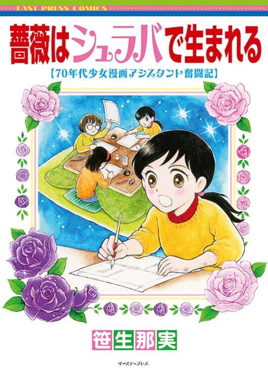 『薔薇はシュラバで生まれる 70年代少女漫画アシスタント奮闘記』笹生那実(イースト・プレス)