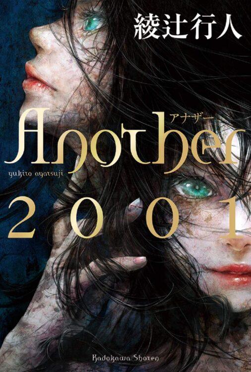 『Another 2001』(綾辻行人/KADOKAWA)