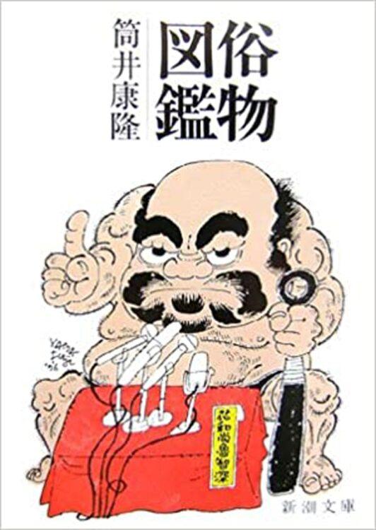 『俗物図鑑』筒井康隆(新潮社)