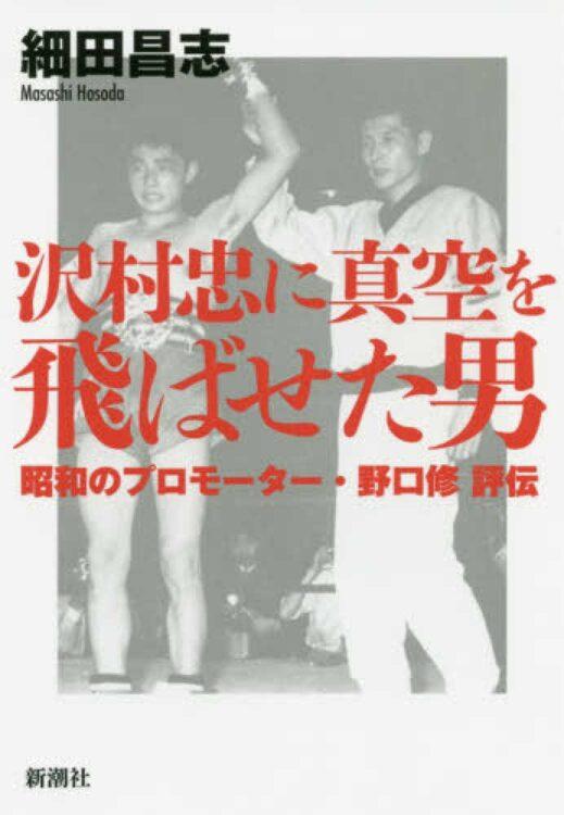 『沢村忠に真空を飛ばせた男 昭和のプロモーター・野口修 評伝』(細田昌志/新潮社)