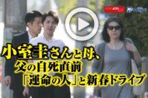 【動画】小室圭さんと母、父の自死直前 「運命の人」と新春ドライブ