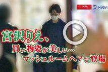 【動画】宮沢りえ、買い物姿が美しい…マッシュルームヘアで登場