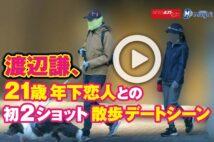 【動画】渡辺謙、21歳年下恋人との初2ショット 散歩デートシーン