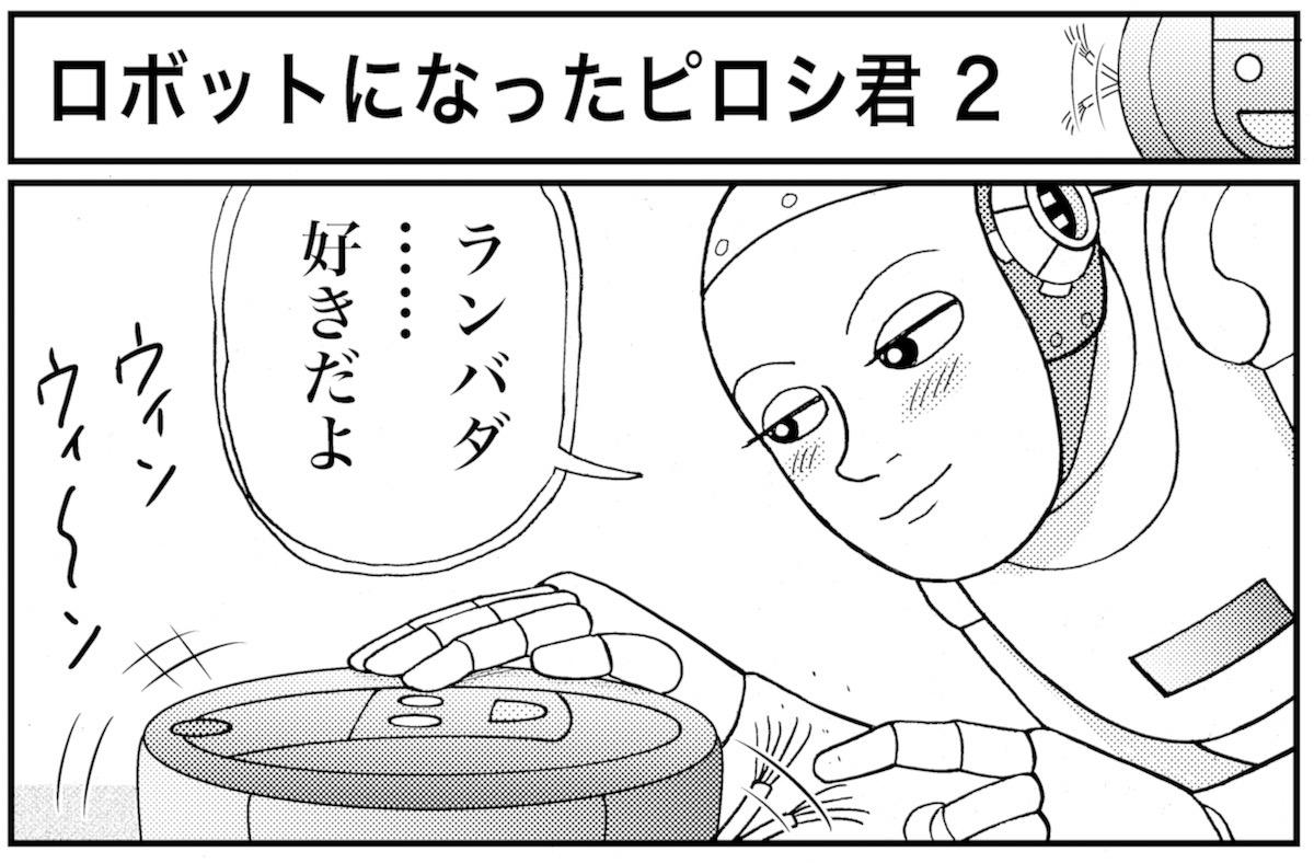 第17話 ロボットになったピロシ君 2