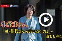 【動画】小室圭さん、「母・佳代さんの言いなりでは」と訝しむ声も