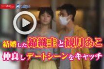 【動画】結婚した錦織圭と観月あこ 仲良しデートシーンをキャッチ
