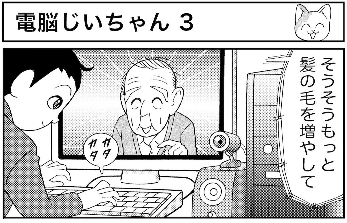 第19話 電脳じいちゃん 3