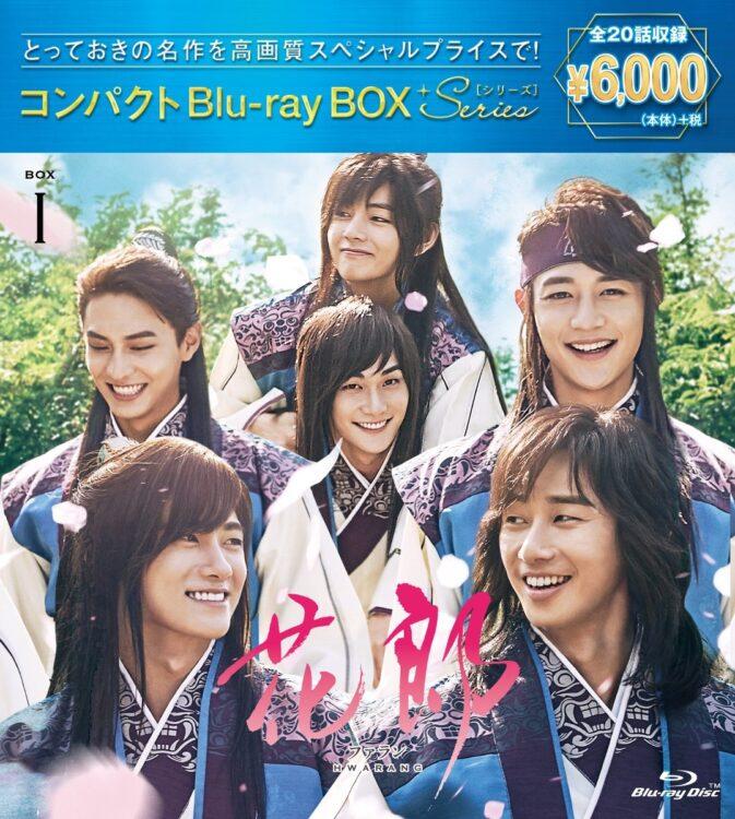 『花郎〈ファラン〉』コンパクトBlu-rayBox1&2 各6600円。発売・販売元:ポニーキャニオン