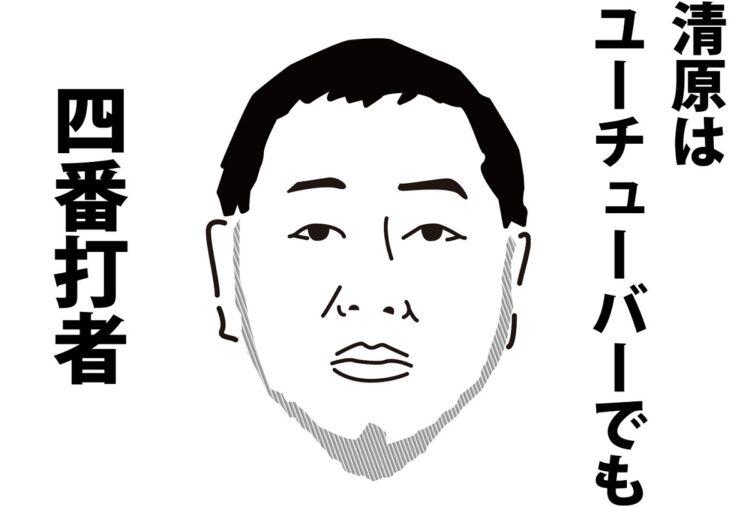 YouTuber清原和博へ期待(イラスト/ヨシムラヒロム)