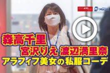 【動画】森高千里 宮沢りえ 渡辺満里奈 アラフィフ美女の私服コーデ