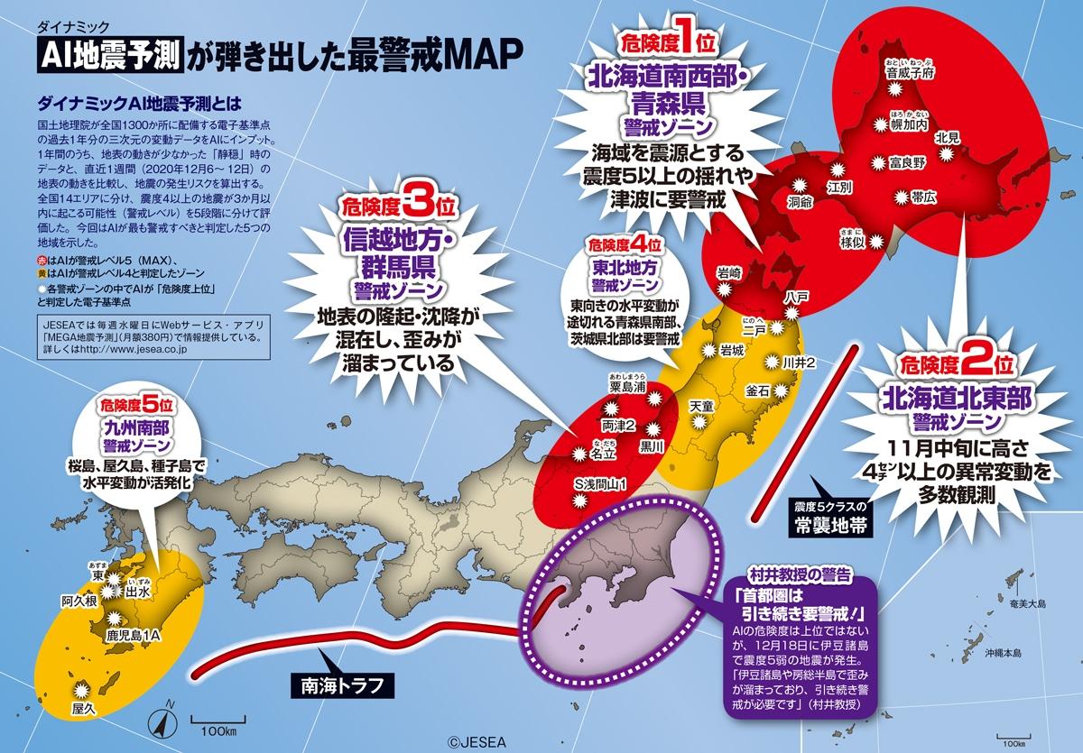 ダイナミックAI地震予測が弾き出した最警戒MAP