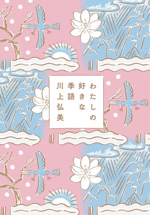 『わたしの好きな季語』著・川上弘美