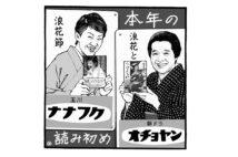 高田文夫氏がおすすめ女流芸人たちの本を紹介
