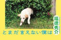 【今週の読みたい本】ジャルジャル福徳秀介の小説デビュー作など4冊