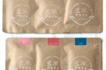 【プレゼント】MNHから『玄米デカフェ・飲み比べセット』(1093円)を20名に!