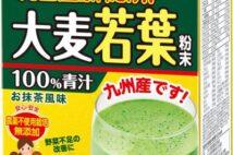 【プレゼント】日本薬健から『金の青汁純国産大麦若葉100%粉末』(1500円相当)を16名に!