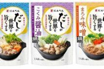 【プレゼント】にんべんから『だしが世界を旨くする 鍋スープシリーズ3種類詰め合わせセット』(計1050円相当)を20名に!