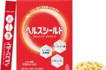 【プレゼント】森下仁丹から『ヘルスシールド』(4611円)を30名に!