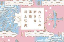 【今週の読みたい本】川上弘美さんの季語にまつわる俳句エッセーほか年末年始におすすめの4冊